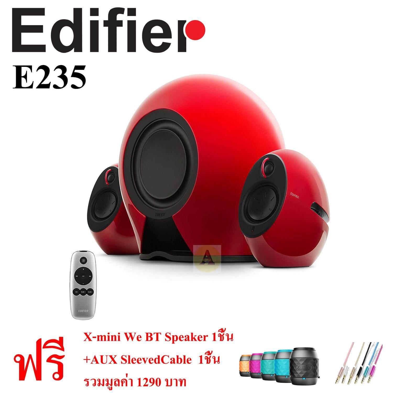 ยี่ห้อไหนดี  ฉะเชิงเทรา Edifier Luna Eclipse Apollo E235 ฟรี X-mini We BT Speaker +AUX SleevedCable รวมมูลค่า 1290 บาท