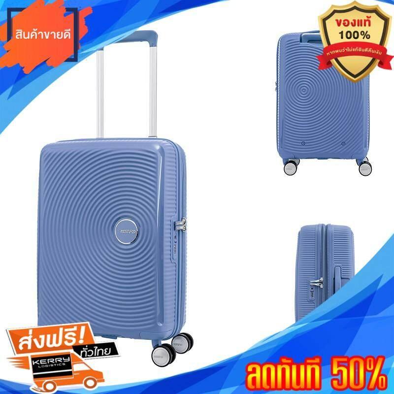 สินค้าขายดี AMERICAN TOURISTER (20 นิ้ว) กระเป๋าเดินทางรุ่น CURIO SPINNER 55/20 TSA (Denim Blue) ของแท้ 100% จัดส่งฟรี Kerry!! ศูนย์รวม กระเป๋าเดินทาง กระเป๋าเดินทางราคาถูก กระเป๋าเดินทางล้อลาก กระเป