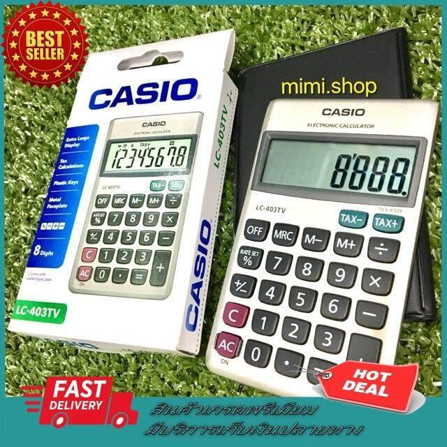 โปรช็อค!!!!! เครือ่งคิดเลข เครื่องคิดเลข casio แท้ พกกระเป๋า เครื่องคิดเลขการเงิน ราคาถูก เก็บเงินปลายทาง
