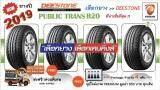 ประกันภัย รถยนต์ ชั้น 3 ราคา ถูก สมุทรปราการ ยางรถยนต์ขอบ15 Deestone 195/65 R15  PUBLIC TRANS R20  NEW!! 2019 ( 4 เส้น ) FREE !! จุ๊ป PREMIUM BY KENKING POWER 650 บาท MADE IN JAPAN แท้ (ลิขสิทธิแท้รายเดียว)