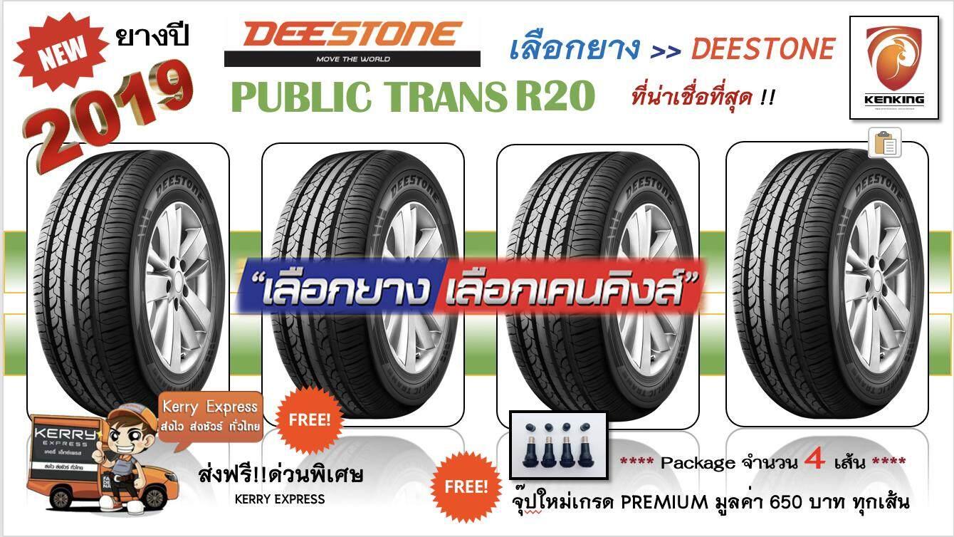 สมุทรปราการ ยางรถยนต์ขอบ15 Deestone 195/65 R15  PUBLIC TRANS R20  NEW!! 2019 ( 4 เส้น ) FREE !! จุ๊ป PREMIUM BY KENKING POWER 650 บาท MADE IN JAPAN แท้ (ลิขสิทธิแท้รายเดียว)