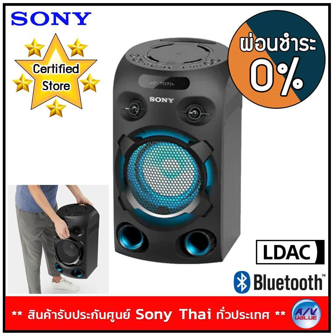 ยี่ห้อนี้ดีไหม  นราธิวาส Sony รุ่น MHC-V02 ลำโพงปาร์ตี้ Bluetooth แบบไร้สาย ** ผ่อนชำระ 0% **