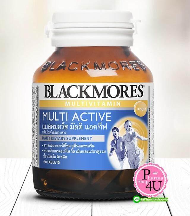 ยี่ห้อนี้ดีไหม  แพร่ Blackmores Multi Active 30เม็ด Blackmore แบล็คมอร์ มัลติแอคทีฟ เสริมสร้างพลังงานแก่ร่างกาย ต่อต้านอนุมูลอิสระ