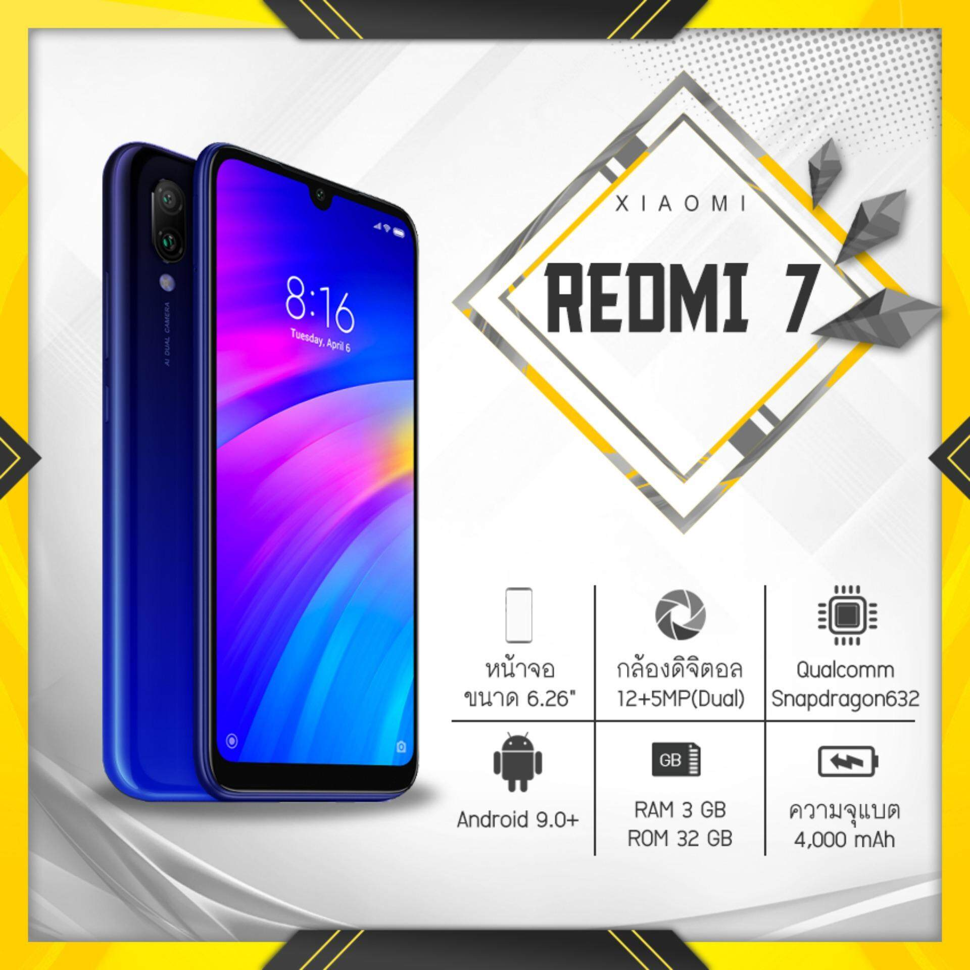 ยโสธร [Global Version] Xiaomi Redmi 7 (3/32GB) 6.26