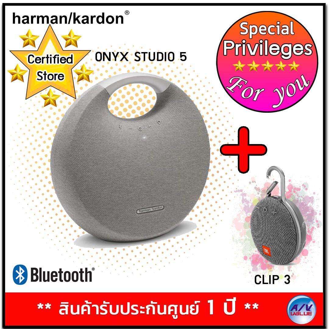 การใช้งาน  เพชรบุรี Harman Kardon Onyx Studio 5 - Gray + JBL CLIP 3 - Gray