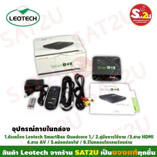สอนใช้งาน  ชัยนาท ส่งฟรี! กล่องแอนดรอย Android box Leotech SmartBox รุ่น Quadcore1 แถมฟรี!! สายHDMI ใช้กับทีวีได้ทุกรุ่น AV 3 สีก็ใช้ได้ ไม่ต้องมีจาน มีเพียงอินเตอร์เน็ต Lan/Wifi ก็สามารถดูทีวีได้