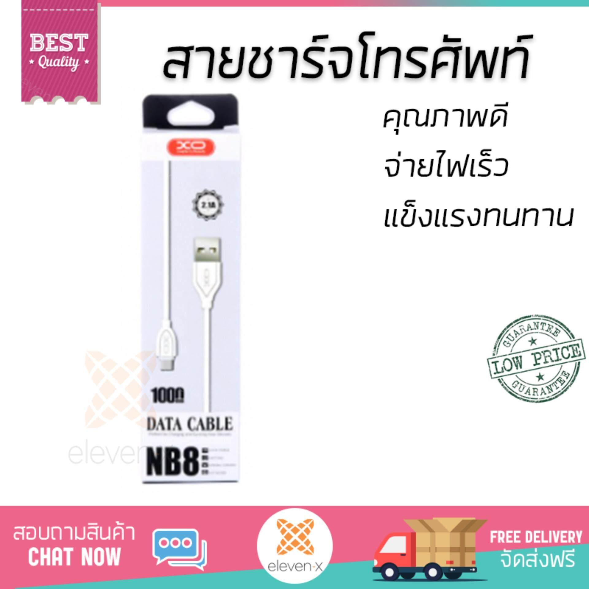 สุดยอดสินค้า!! ราคาพิเศษ รุ่นยอดนิยม สายชาร์จโทรศัพท์ XO NB8 Type-C USB Cable 1M. White (IMP) สายชาร์จทนทาน แข็งแรง จ่ายไฟเร็ว Mobile Cable จัดส่งฟรี Kerry ทั่วประเทศ