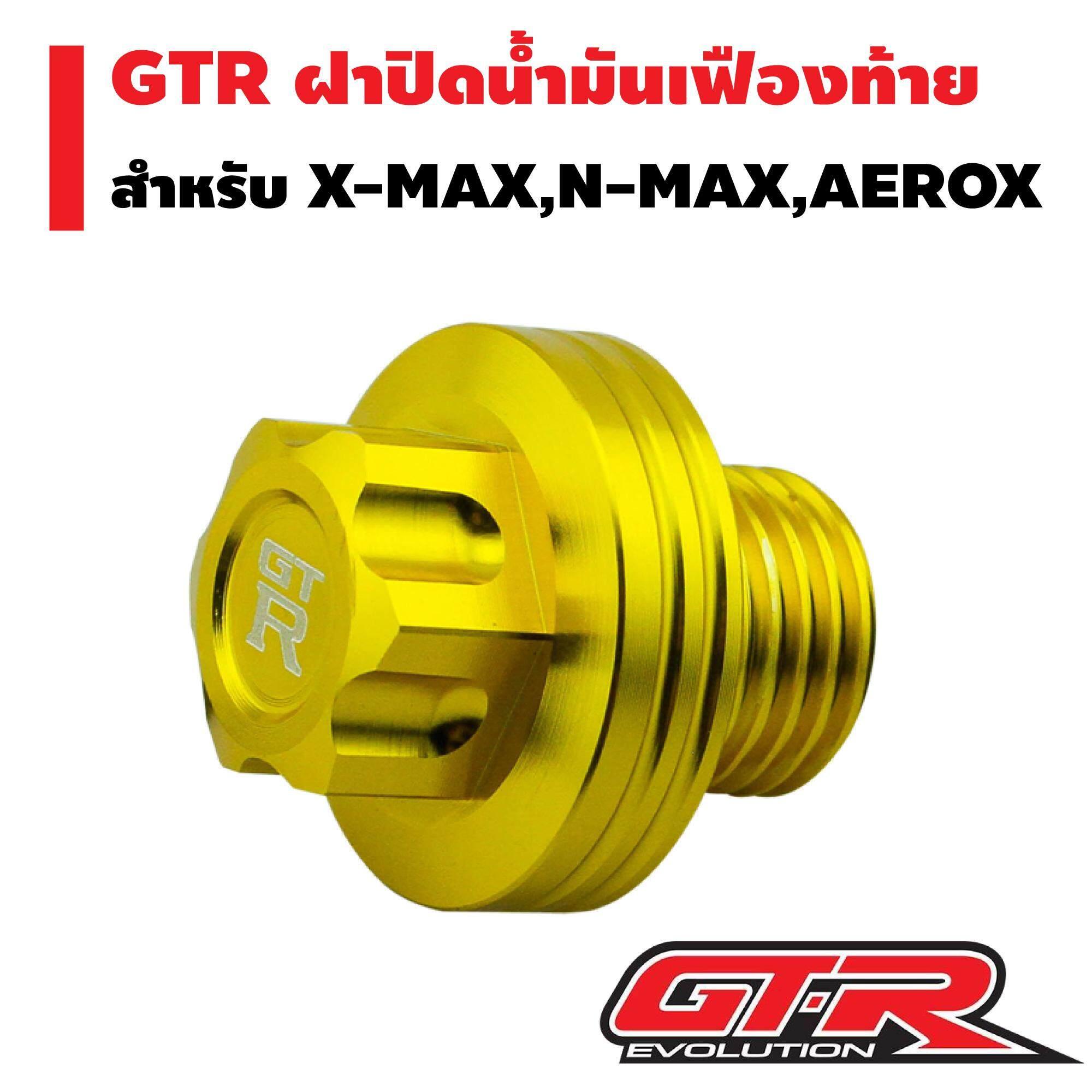 (ส่งฟรี KERRY) GTR ฝาปิดน้ำมันเฟืองท้าย สำหรับ X-MAX N-MAX AEROX สีทอง