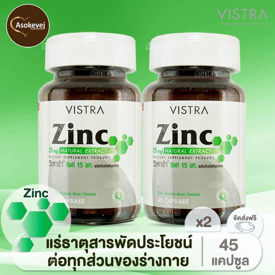 สอนใช้งาน  ขอนแก่น Vistra Zinc 15mg 45 Capsules (2ขวด) วีสทร้า ซิงค์ 15 มก. 45 แคปซูล