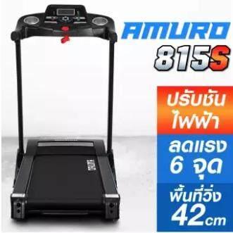 ขายดีมาก! AMURO ลู่วิ่งไฟฟ้า 2.5 แรงม้า รุ่น 815S ปรับความชันอัตโนมัติด้วยไฟฟ้า 15 ระดับ + ที่ซับแรงกระแทก 6 จุด วิ่งสบาย วิ่งสนุก