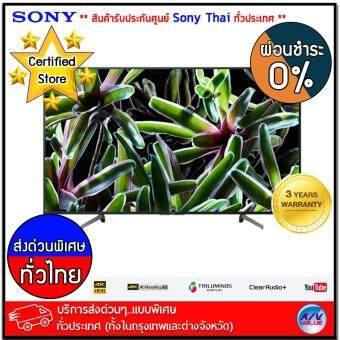 Sony Bravia 4K Ultra HD TV - HDR  - สมาร์ททีวี รุ่น KD-49X7000G ขนาด 49 นิ้ว X7000G Series *** บริการส่งด่วนแบบพิเศษ!ทั่วประเทศ (ทั้งในกรุงเทพและต่างจังหวัด)*** ** ผ่อนชำระ 0% **