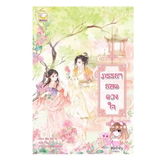 ลดสุดๆ นิยายจีน??ภรรยายอดดวงใจ เล่ม1(5เล่มจบ)ส่งฟรีKerry