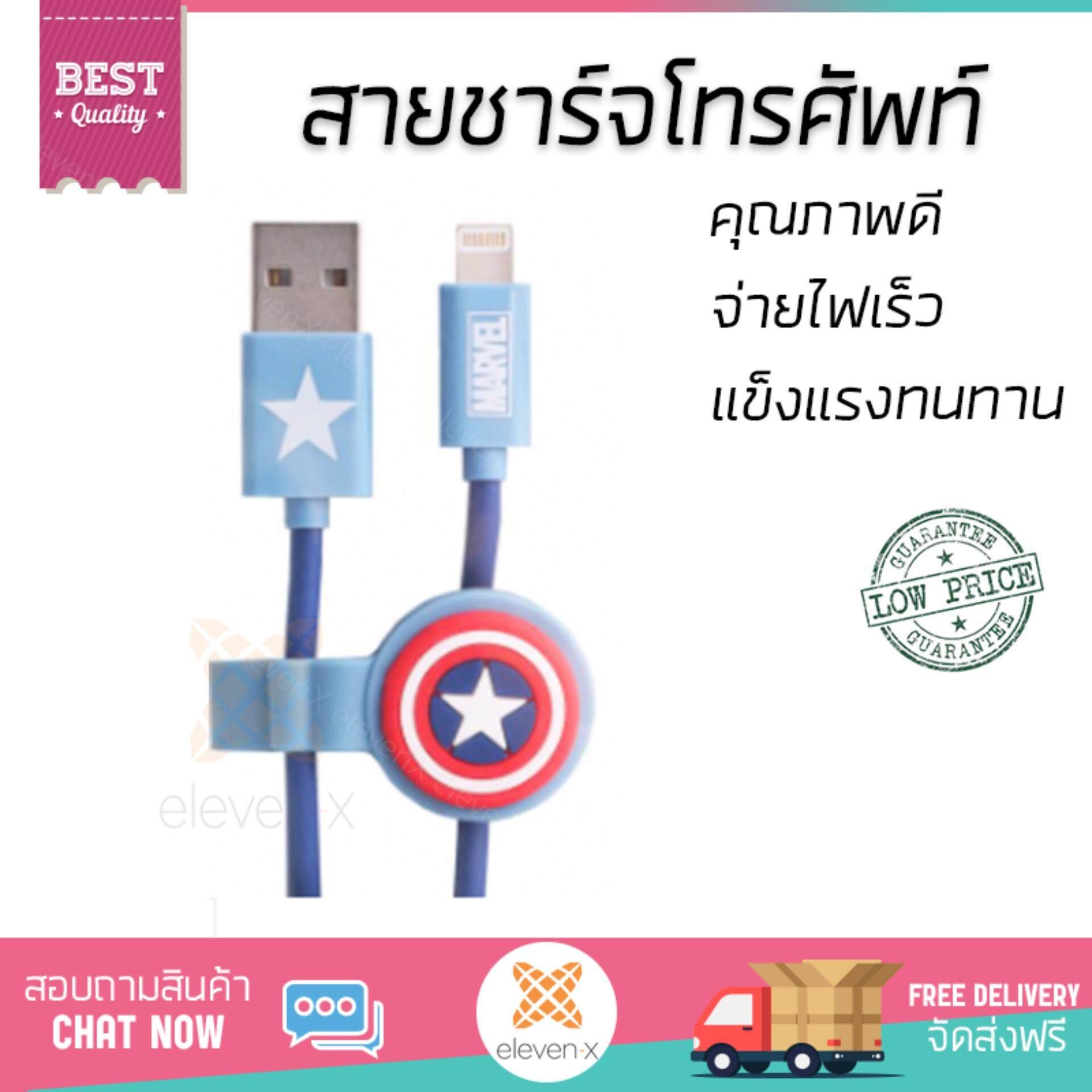 ราคาพิเศษ รุ่นยอดนิยม สายชาร์จโทรศัพท์ CS@ Rizz Lightning USB MA-CL-102 Marvel Captain สายชาร์จทนทาน แข็งแรง จ่ายไฟเร็ว Mobile Cable จัดส่งฟรี Kerry ทั่วประเทศ