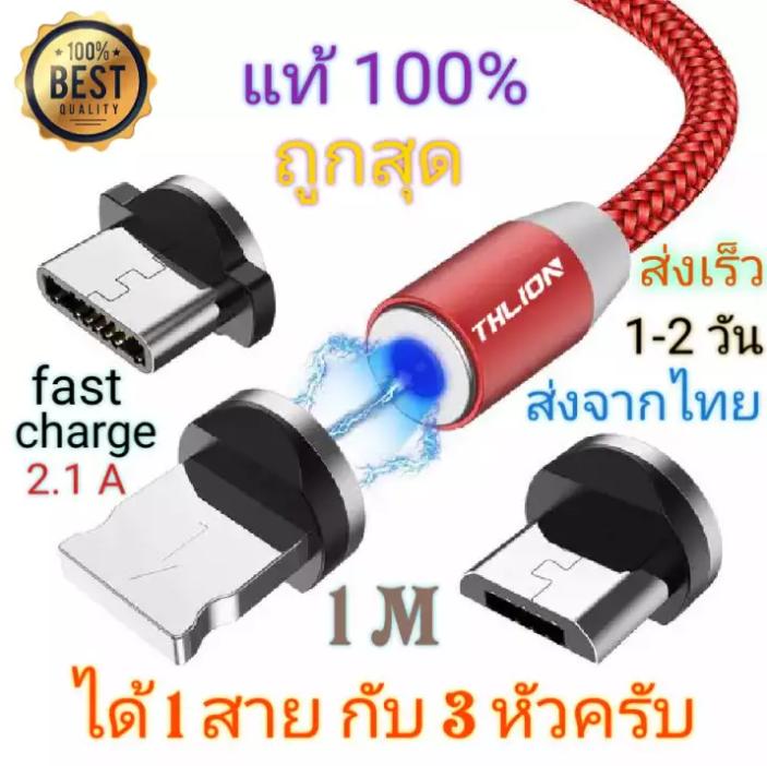 สายชาร์จแม่เหล็ก 3 in 1 (หนึ่งสายสามหัว) ใช้ได้กับมือถือทุกรุ่น รองรับ fast charged ของแท้ส่งจากไทย (Android, Iphone และ samsung) มีรับประกันจากผู้ขาย