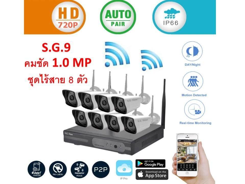 ขายดีมาก! !! เห็นภาพจริง ก่อนซื้อ!! !!S.G. VIEW !! ส่งเร็ว kerry ของดี ราคาโดน  กล้องชุดไร้สาย เสียบปลั๊กอย่างเดียว 8 ตัว IP Wifi CCTV Kit Set 8 Bullet Cameras 1.0 MP TOP New SensorChip HD 720p LED In
