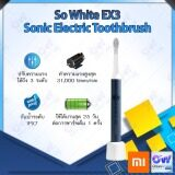 แปรงสีฟันไฟฟ้า ทำความสะอาดทุกซี่ฟันอย่างหมดจด ศรีสะเกษ  พร้อมจัดส่ง  Xiaomi SO WHITE EX3: Sonic Electric Toothbrush  แปรงสีฟันไฟฟ้า