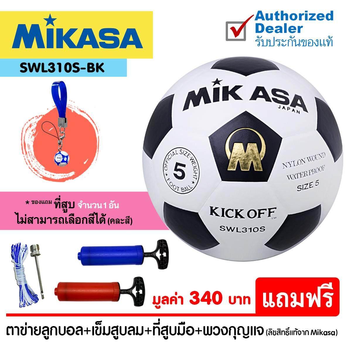 สอนใช้งาน  MIKASA ฟุตบอล Football MKS PVC SWL310S - White/Black แถมฟรี ตาข่ายใส่ลูกฟุตบอล + เข็มสูบสูบลม + สูบมือ SPL รุ่น SL6 สีชมพู + พวงกุญแจ