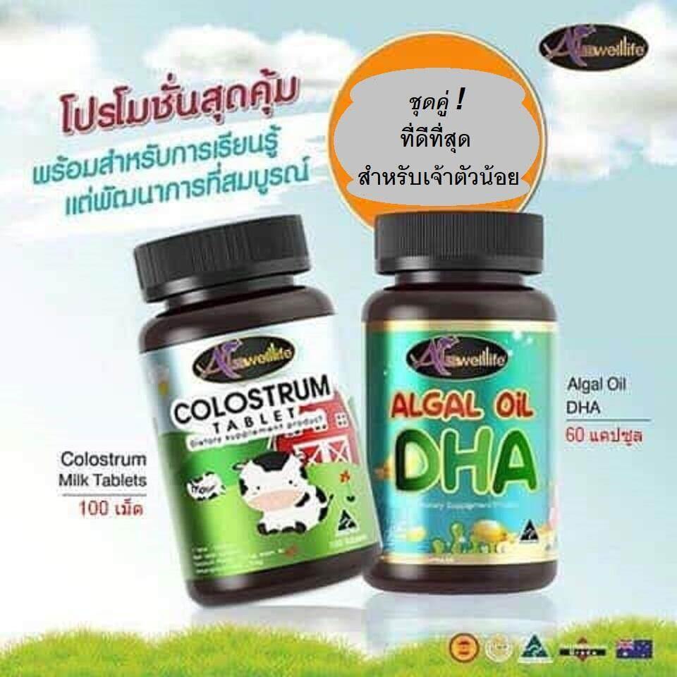 (ส่งฟรี KERRY ของแท้ 100%)  Auswelllife DHA Algal oil 60 Capsules + Auswelllife Colostrum 1000mg. 100 เม็ด แพ็คคู่สุดคุ้ม