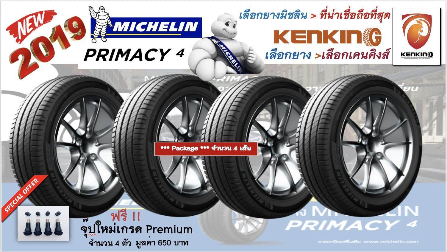 ประกันภัย รถยนต์ 2+ ศรีสะเกษ Michelin มิชลิน NEW!! ปี 2019 205/55 R16 Primacy 4 (จำนวน 4 เส้น) ฟรี!! จุ๊ป Premium 650 บาท ยางรถยนต์ขอบ16 ยางรถยนต์