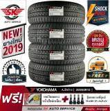ประกันภัย รถยนต์ แบบ ผ่อน ได้ ระยอง YOKOHAMA ยางรถยนต์ 205/65R15 (ล้อขอบ15) รุ่น A.drive AA01 4 เส้น(ยางใหม่กริ๊ปปี 2019)