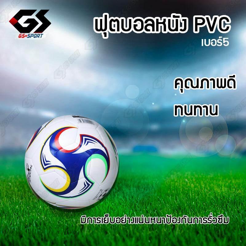 ยี่ห้อนี้ดีไหม  ฉะเชิงเทรา GS SPORT ลูกฟุตบอล ฟุตบอล football ball ลูกฟุตบอลหนังเย็บ เบอร์ 5 ฟรีหัวเข็มสูบลม1อัน
