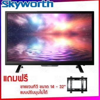 Skyworth LED TV Digital ขนาด 24 นิ้ว รุ่น 24E2A แถม ขาแขวนทีวี ขนาด 14 -32 แบบปรับมุมไม่ได้ (ส่งฟรีทั่วไทย)