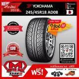 ประกันภัย รถยนต์ ชั้น 3 ราคา ถูก สตูล [จัดส่งฟรี] ยางนอก Yokohama โยโกฮาม่า 245/45 R18 (ขอบ18) ยางรถยนต์ รุ่น ADVAN NEOVA AD08 (Made in Japan) ยางใหม่ 2019 จำนวน 1 เส้น
