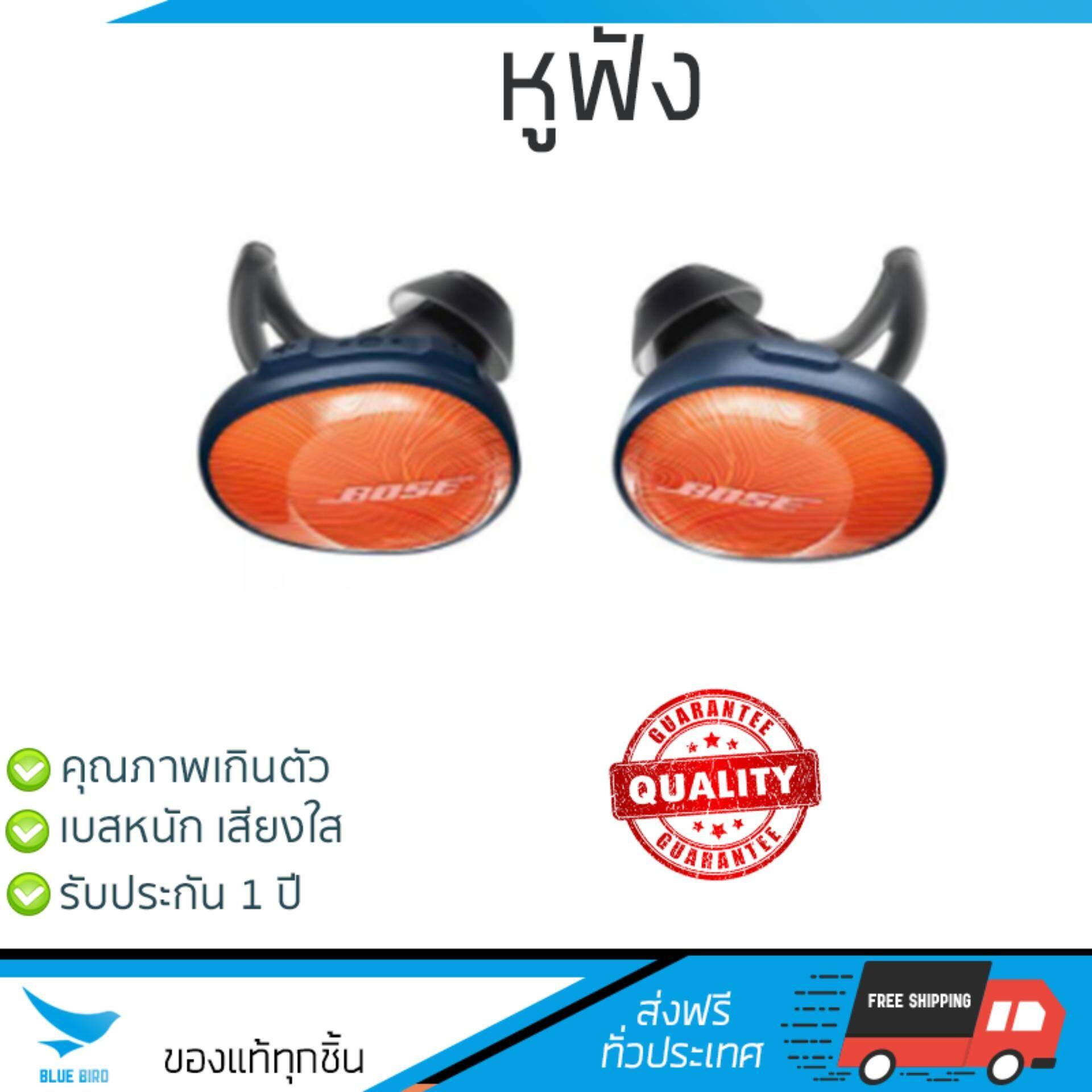 นนทบุรี ของแท้ หูฟัง Bose SoundSport Free Wireless Headphones Orange เบสหนัก เสียงใส คุณภาพเกินตัว Headphone รับประกัน 1 ปี จัดส่งฟรีทั่วประเทศ