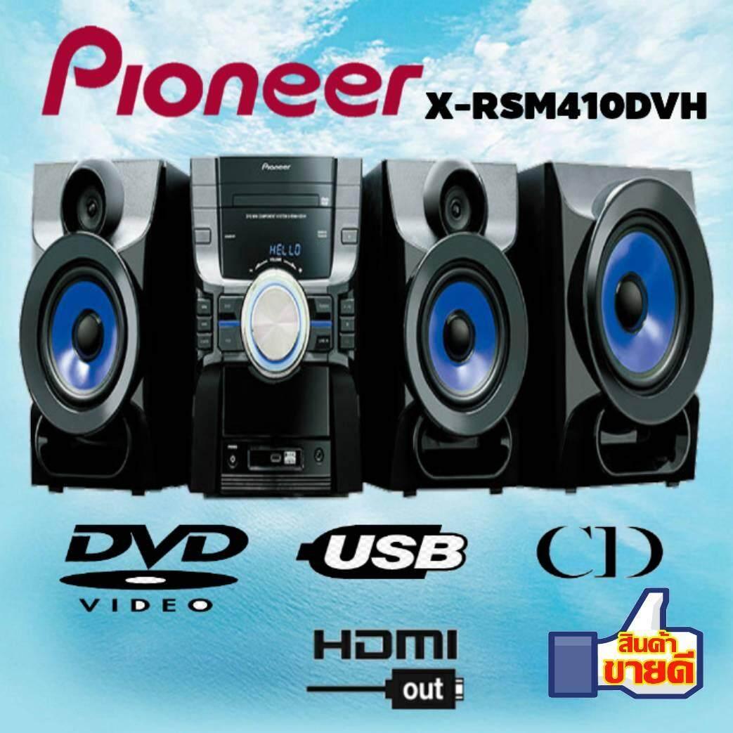 สอนใช้งาน  กาฬสินธุ์ Pioneer ชุดเครื่องเสียง DVD Mini Compo รุ่นX-RSM410DVH รับประกัน 3ปี ศูนย์ POWER BUY