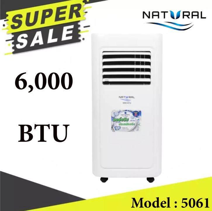 ขายดีมาก! Air conditioner แอร์เคลื่อนที่ ยี่ห้อ Natural 6 000 BTU รับประกันศูนย์ แอร์รุ่นใหม่ 2019  จัดส่งฟรี Kerry
