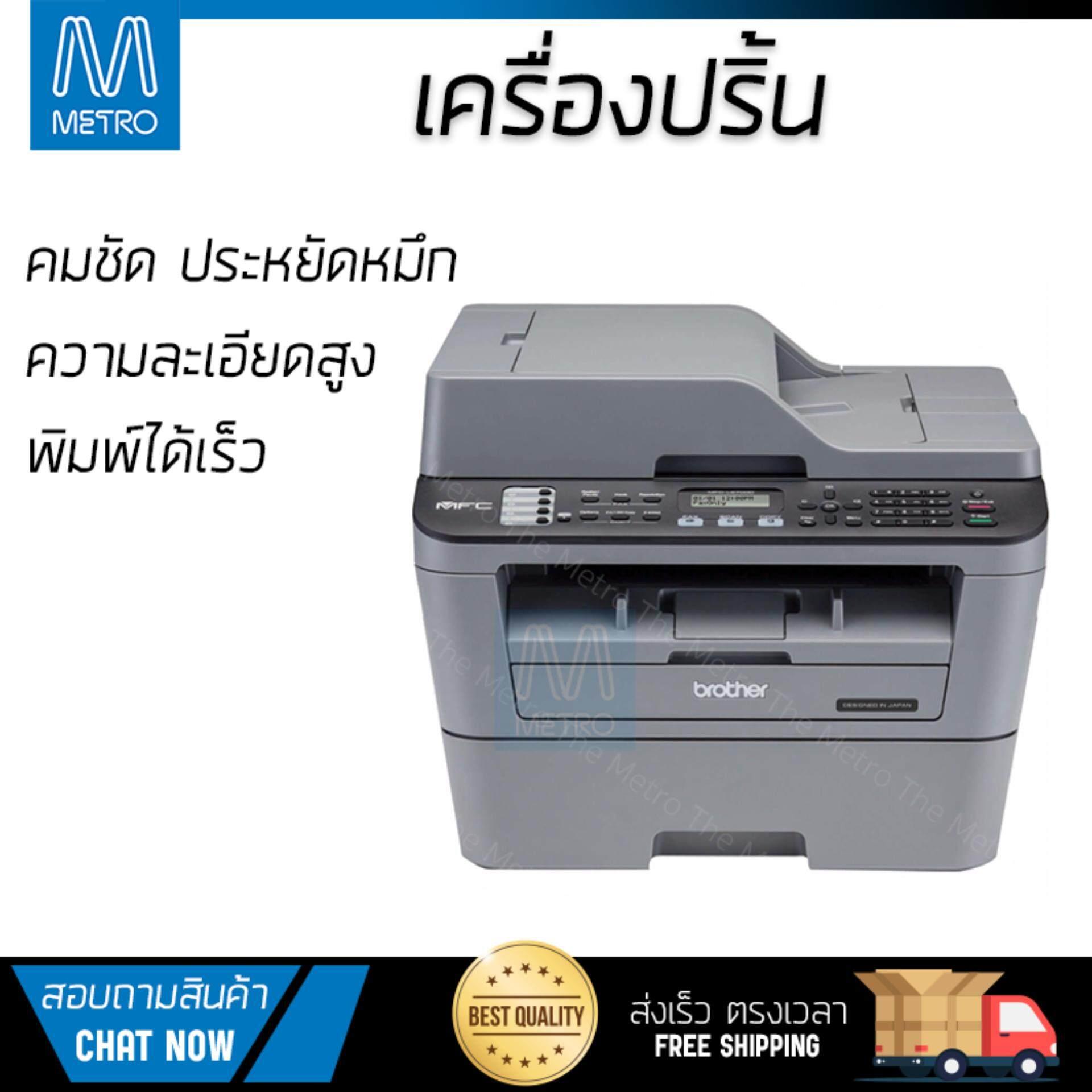สุดยอดสินค้า!! โปรโมชัน เครื่องพิมพ์เลเซอร์           BROTHER ปริ้นเตอร์มัลติฟังก์ชั่น รุ่น MFC-L2700D             ความละเอียดสูง คมชัด พิมพ์ได้รวดเร็ว เครื่องปริ้น เครื่องปริ้นท์ Laser Printer รับประ