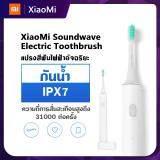 ศรีสะเกษ Xiaomi Mijia Sound Wave Electric Toothbrush Smart Sonic Toothbrush แปรงสีฟันไฟฟ้า
