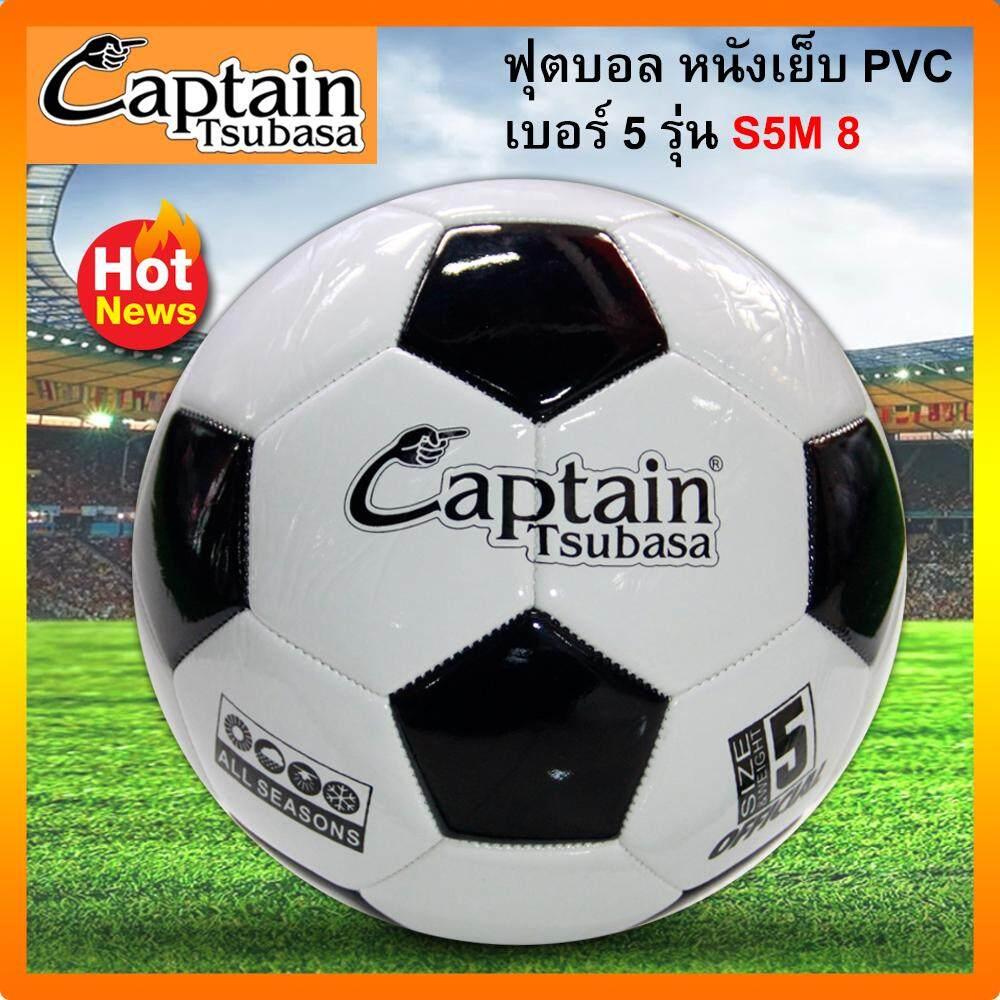 สอนใช้งาน  แม่ฮ่องสอน Captain Tsubasa  football ลูกฟุตบอล ลูกบอล หนังเย็บ PVC เบอร์ 5 รุ่น S5M8