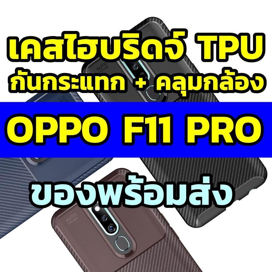 ลดสุดๆ เคสกันกระแทก HYBRID Carbon TPU Case (OPPO F11 Pro)  ของพร้อมส่ง