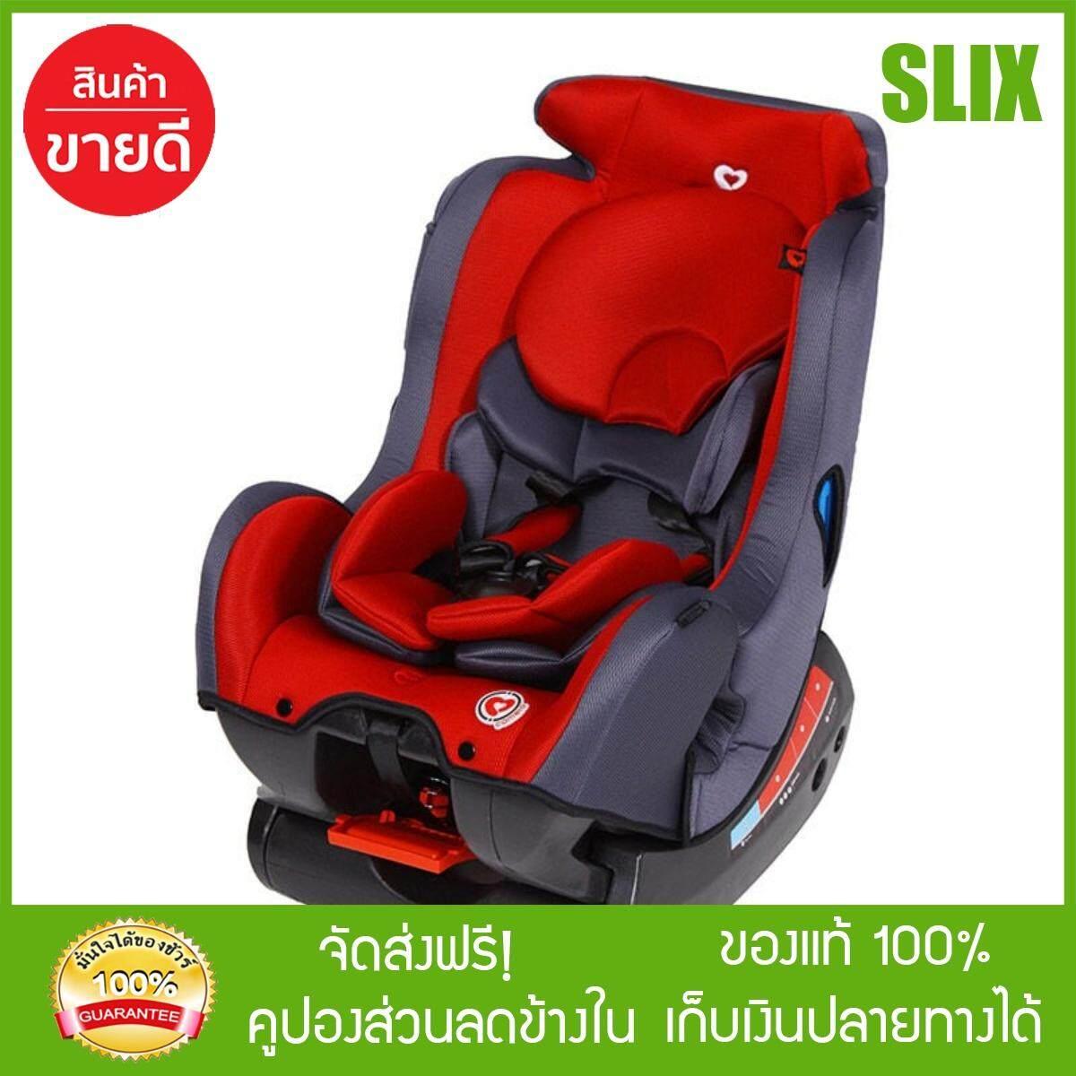 เก็บเงินปลายทางได้ [Slix]- CAMERA เบาะติดรถยนต์ 0-7ขวบ Backlong 2 หน้าเข้า-ออกได้ แดง คาร์ซีท คาร์ซีทเด็ก คาร์ซีท camera car seat ส่ง Kerry เก็บปลายทางได้
