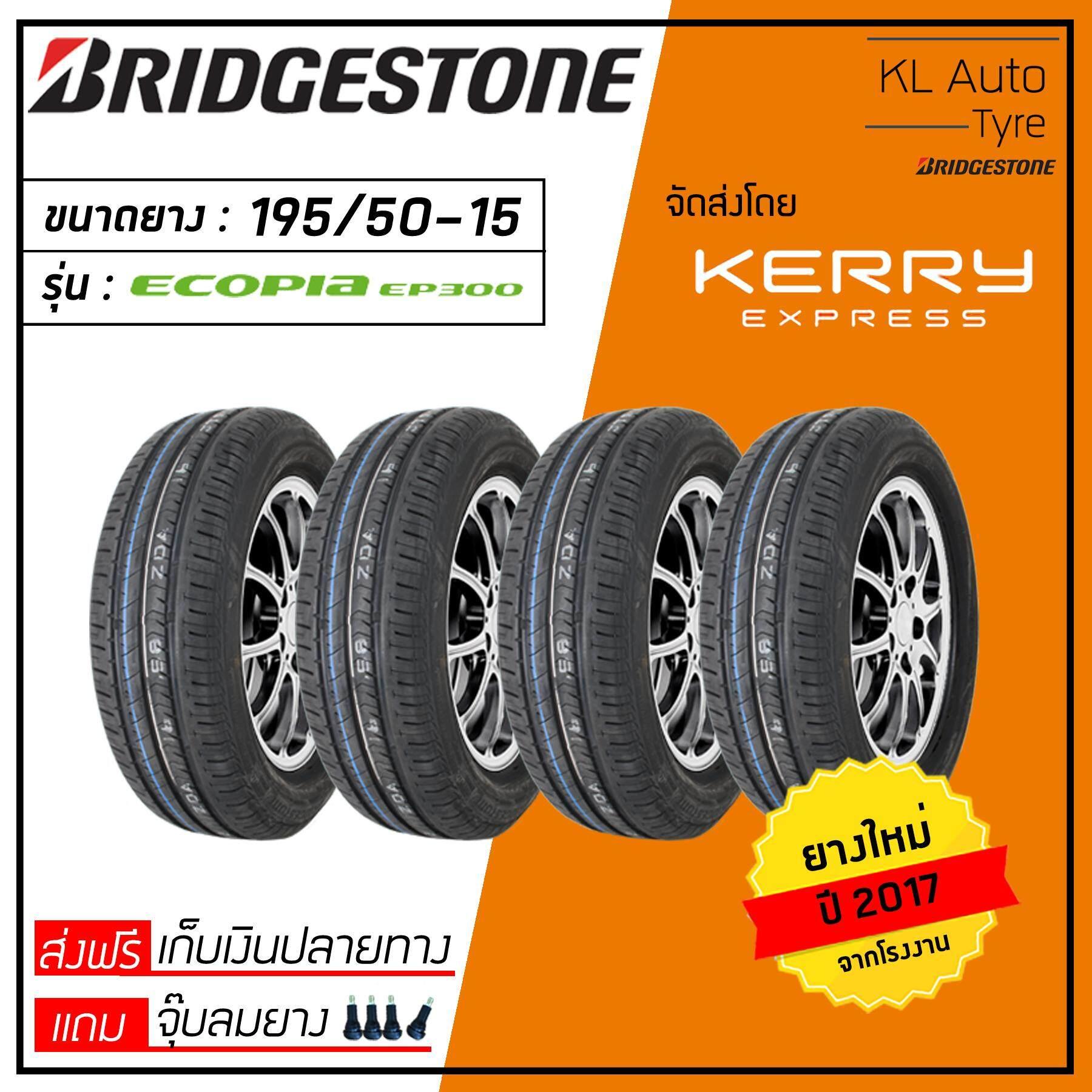 ชัยภูมิ Bridgestone 195/50-15 EP300 4 เส้น ปี 17 (ฟรี จุ๊บยาง 4 ตัว มูลค่า 200 บาท)