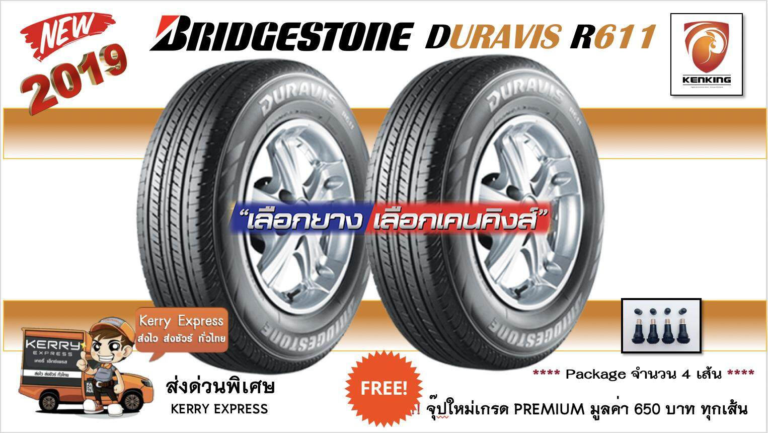 ประกันภัย รถยนต์ แบบ ผ่อน ได้ ร้อยเอ็ด ยางรถยนต์ขอบ16 Bridgestone 215/70 R16 Duravis R611 NEW!! ปี 2019 ( 2 เส้น ) ฟรี !! จุ๊ปเกรด Premium 650 บาท