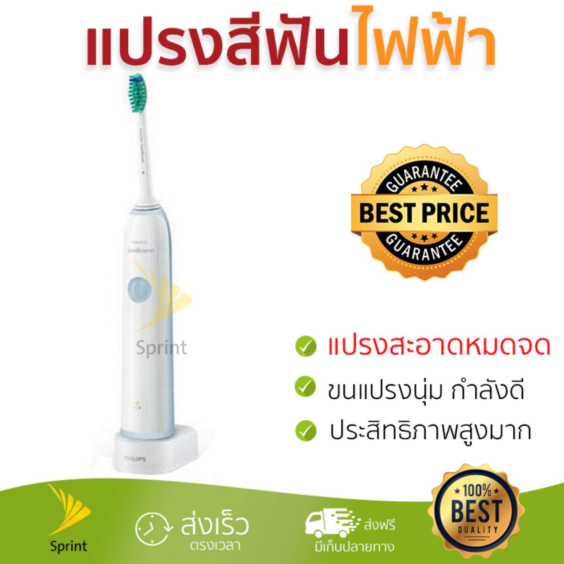 สุราษฎร์ธานี รุ่นใหม่ล่าสุด แปรงสีฟัน แปรงสีฟันไฟฟ้า แปรงสีฟันไฟฟ้า PHILIPS HX3215 08  PHILIPS  HX3215 08 สะดวก แปรงได้ลึกทุกซอกทุกมุม นุ่มนวล สะอาดกว่าแปรงทั่วไป Electric Toothbrushes จัดส่งฟรีทั่วประเทศ