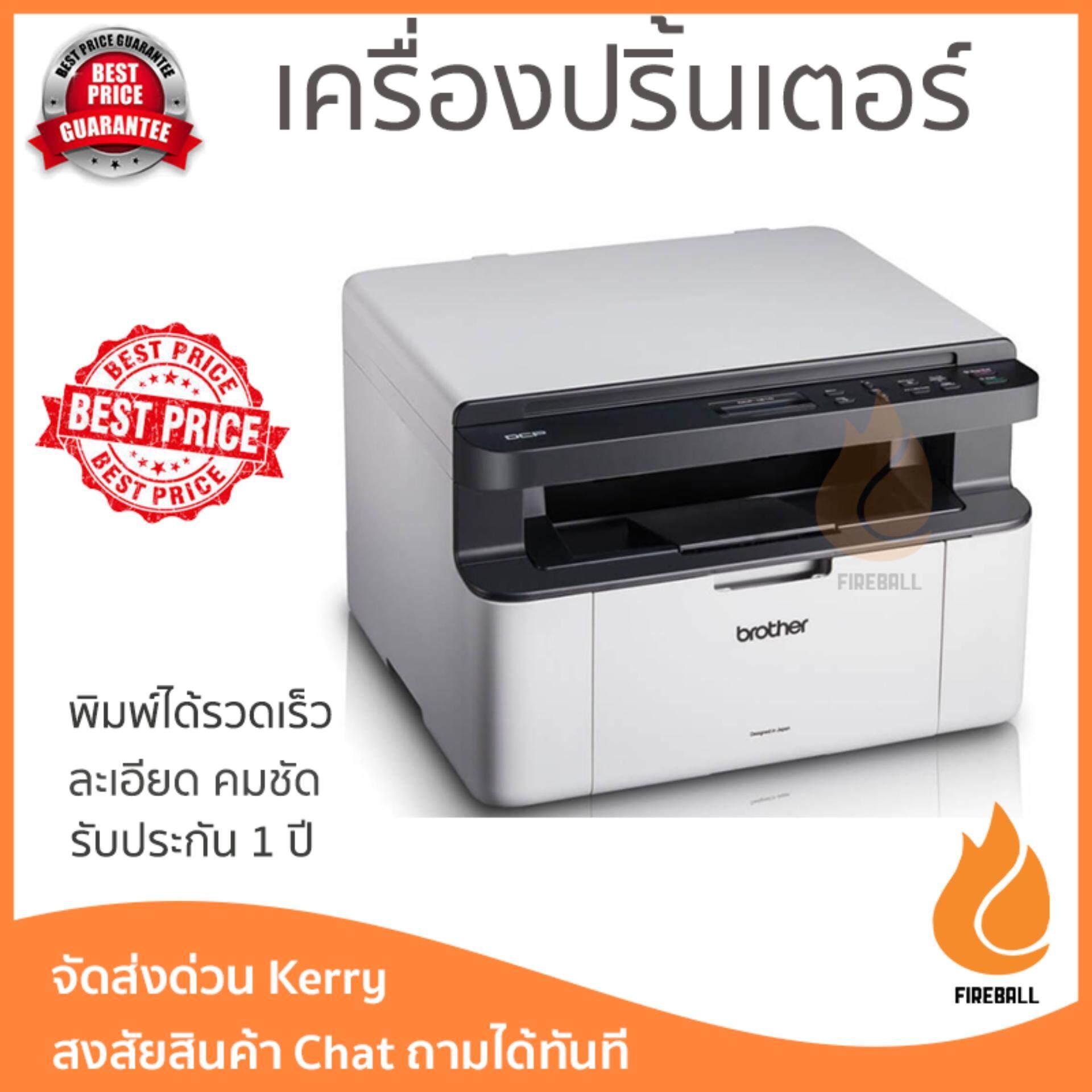 เก็บเงินปลายทางได้ โปรโมชัน เครื่องพิมพ์เลเซอร์           BROTHER ปริ้นเตอร์ รุ่น MULTI LS3IN1 DCP-1510             ความละเอียดสูง คมชัด พิมพ์ได้รวดเร็ว เครื่องปริ้น เครื่องปริ้นท์ Laser Printer รับปร