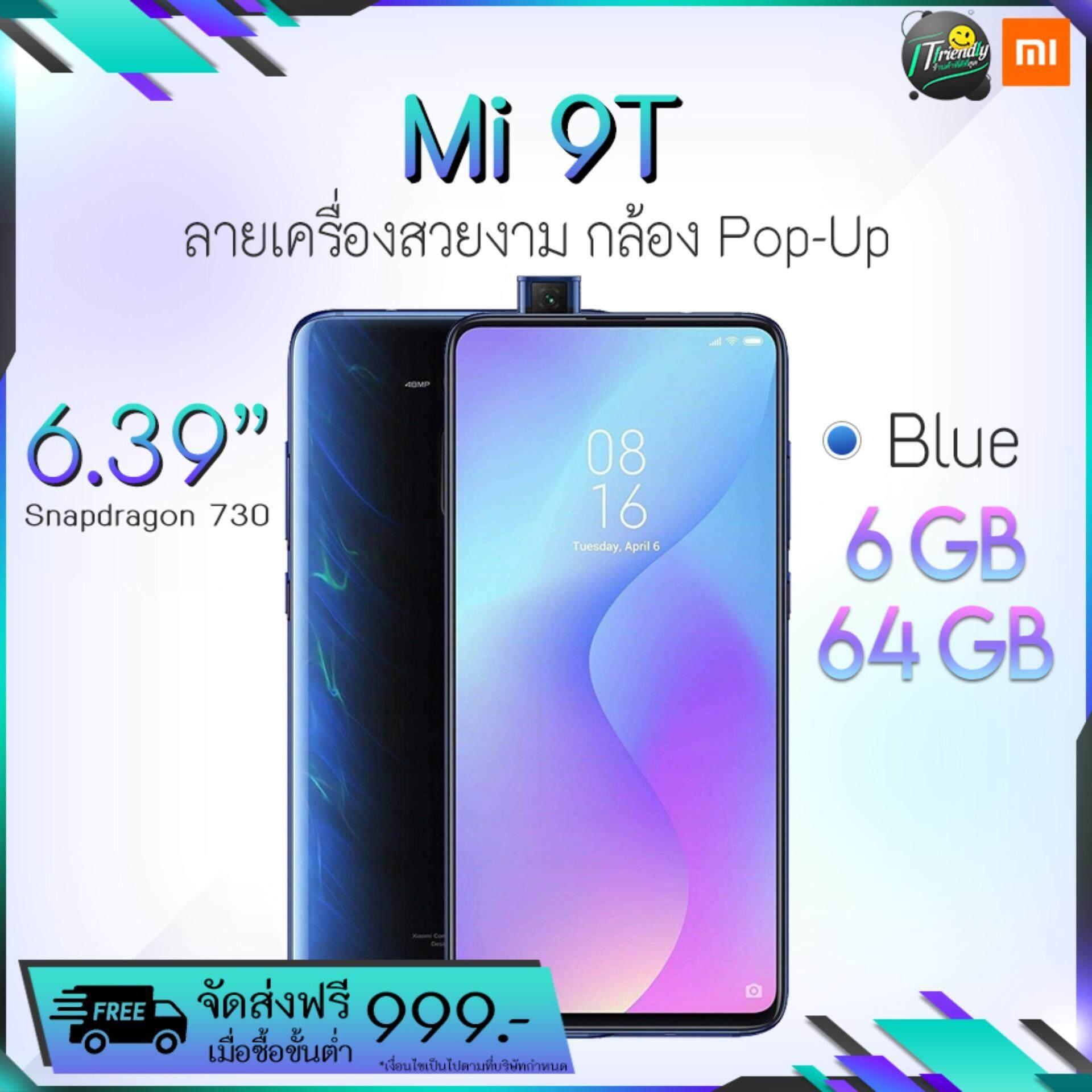 ยี่ห้อไหนดี  สุราษฎร์ธานี Xiaomi Mi 9T (Redmi K20) 6/64 6/128 [Global Version] /Snapdragon 730  6.39 Amoled FHD+ 4000 mAh (รับประกัน 1 ปี)