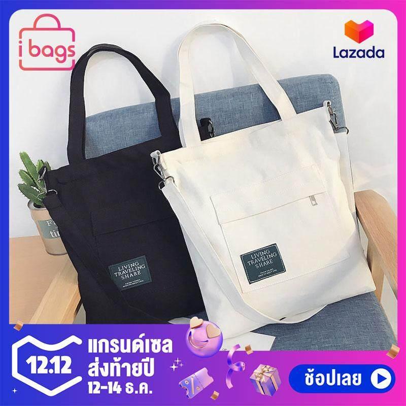 กระเป๋าถือ นักเรียน ผู้หญิง วัยรุ่น ปทุมธานี CYR002กระเป๋าผ้า แบบสะพายข้าง สะพายไหล่ มีให้เลือกหลายสี