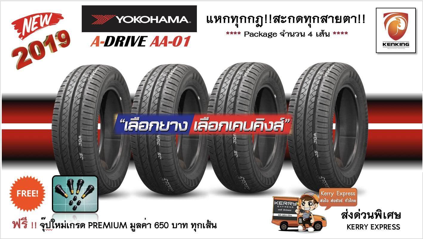พะเยา ยางรถยนต์ขอบ15 Yokohama 205/65 R15 AA-01 NEW!! 2019   ( 4 เส้น ) FREE !! จุ๊ป PREMIUM BY KENKING POWER 650 บาท MADE IN JAPAN แท้ (ลิขสิทธิืแท้รายเดียว)