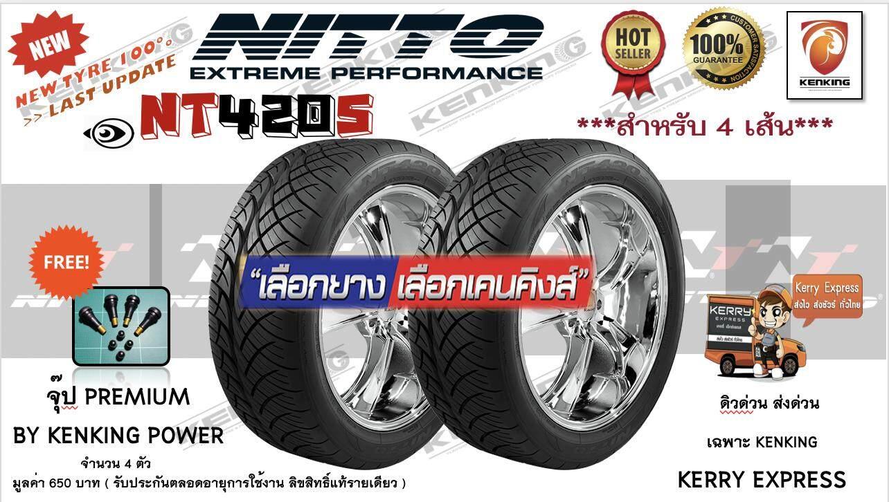 ประกันภัย รถยนต์ 3 พลัส ราคา ถูก สุโขทัย ยางรถยนต์ขอบ18 Nitto 255/50 R18 รุ่น 420S ( 2 เส้น) FREE !! จุ๊ป PREMIUM BY KENKING POWER 650 บาท MADE IN JAPAN แท้ (ลิขสิทธิแท้รายเดียว)
