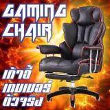 การใช้งาน  8Mall เก้าอี้เกมส์ เก้าอี้เล่นเกมส์ สำหรับเกมเมอร์ตัวจริง ขนาดใหญ่พิเศษ ปรับความสูงได้ ปรับเอนนอนได้ เบาะหนา นั่งสบาย Premium Gaming Chair for real gamer computer chair Gamer chair