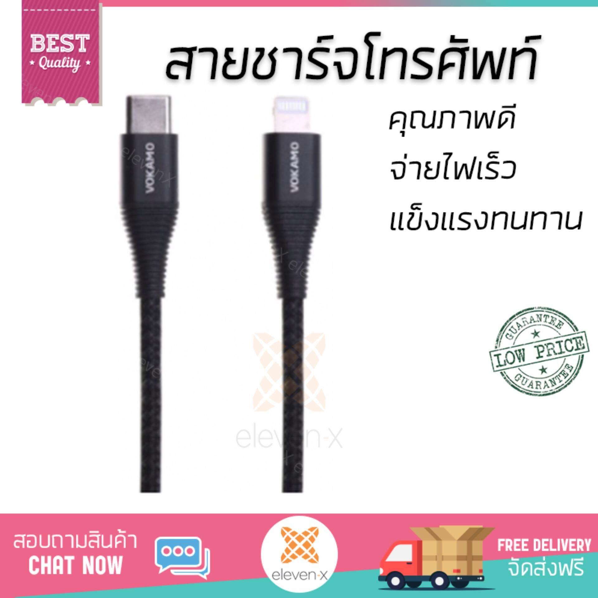 ขายดีมาก! ราคาพิเศษ รุ่นยอดนิยม สายชาร์จโทรศัพท์ Vokamo Luxlink Lightning to USB-C Cable 1.2M. Black สายชาร์จทนทาน แข็งแรง จ่ายไฟเร็ว Mobile Cable จัดส่งฟรี Kerry ทั่วประเทศ