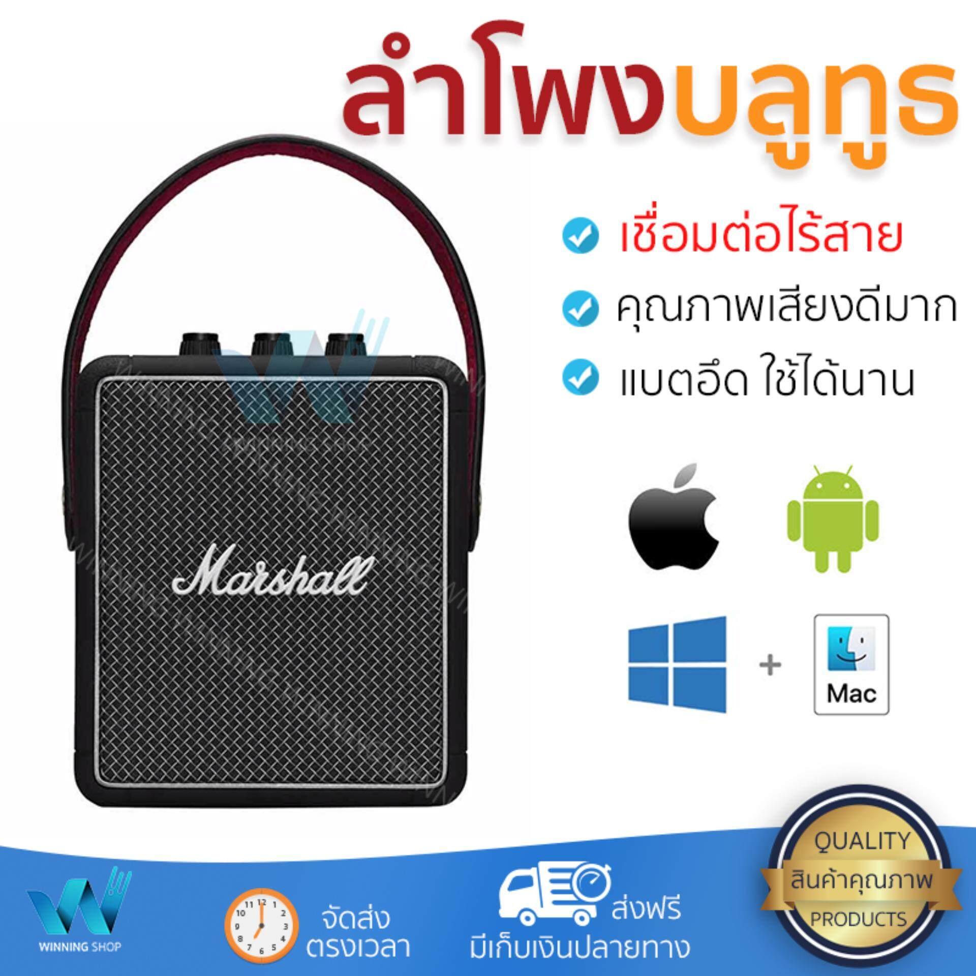 การใช้งาน  ยโสธร จัดส่งฟรี ลำโพงบลูทูธ  Marshall Bluetooth Speaker 2.1 STOCKWELL II Black เสียงใส คุณภาพเกินตัว Wireless Bluetooth Speaker รับประกัน 1 ปี