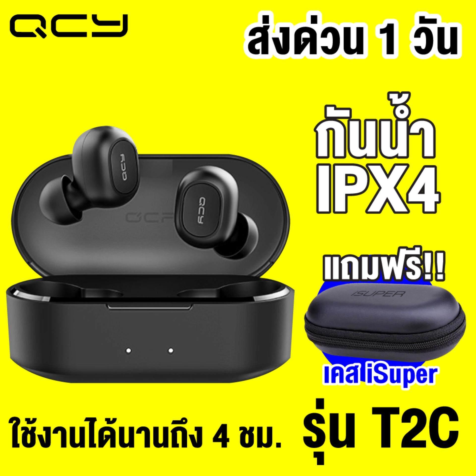 ยี่ห้อไหนดี  นครราชสีมา 【แพ็คส่งใน 1 วัน】Xiaomi QCY T2C TWS 5.0 Bluetooth หูฟังไร้สาย แถมฟรี!! iSuper Soft Case [[ รับประกัน 3 เดือน ]]  / GodungIT