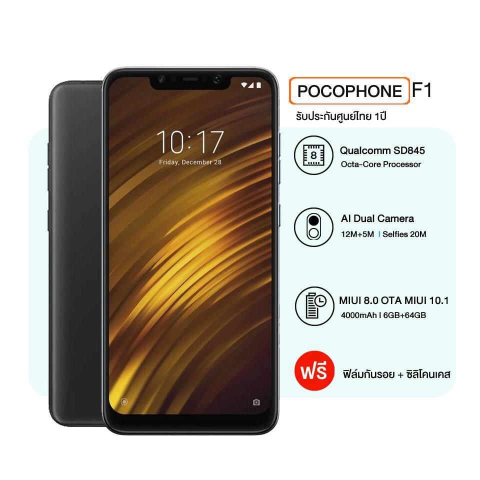 การใช้งาน  ลำปาง [ รับประกันศูนย์ไทย1ปี]Xiaomi POCO F1 /SD845/6GB+64GB/4000mAh/ของแท้ ใหม่