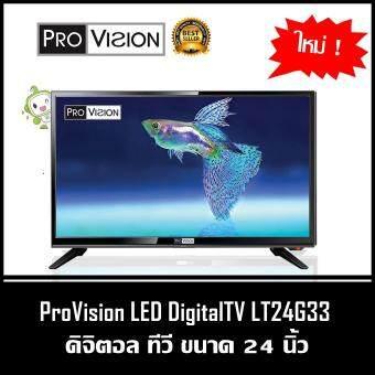 ProVision LED DigitalTV 24 นิ้ว รุ่น LT24G33 ความละเอียดหน้าจอแบบ HD Ready 1366 x 768 ขนาด 58x35x10 Cm