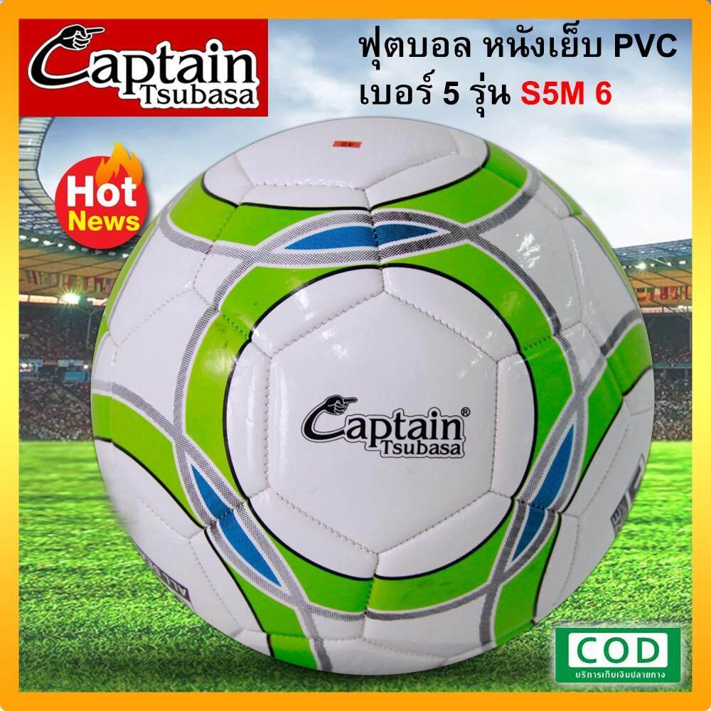 ปทุมธานี Captain Tsubasa  football ลูกฟุตบอล ลูกบอล รุ่น S5M6 หนังเย็บ PVC เบอร์ 5